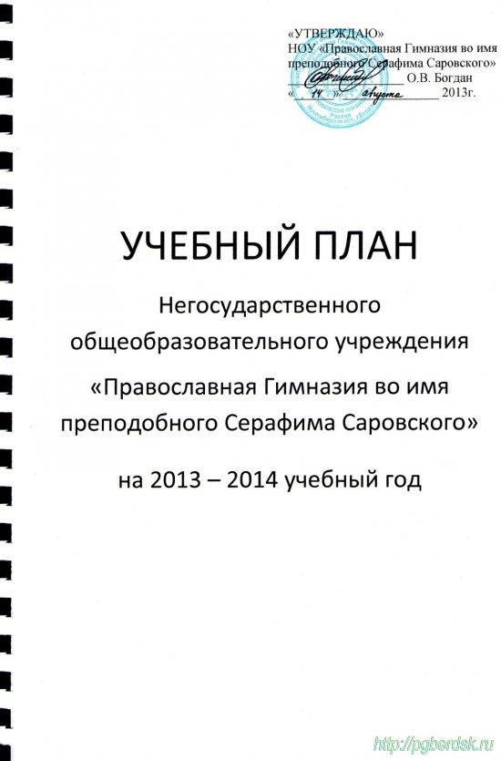Учебный план на 2013-2014 учебный год