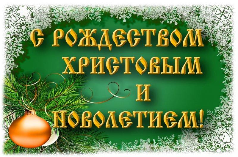 Новогодние поздравления православным