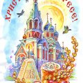 Пасхальное поздравление Высокопреосвященнейшему Митрополиту Новосибирскому и Бердскому Тихону
