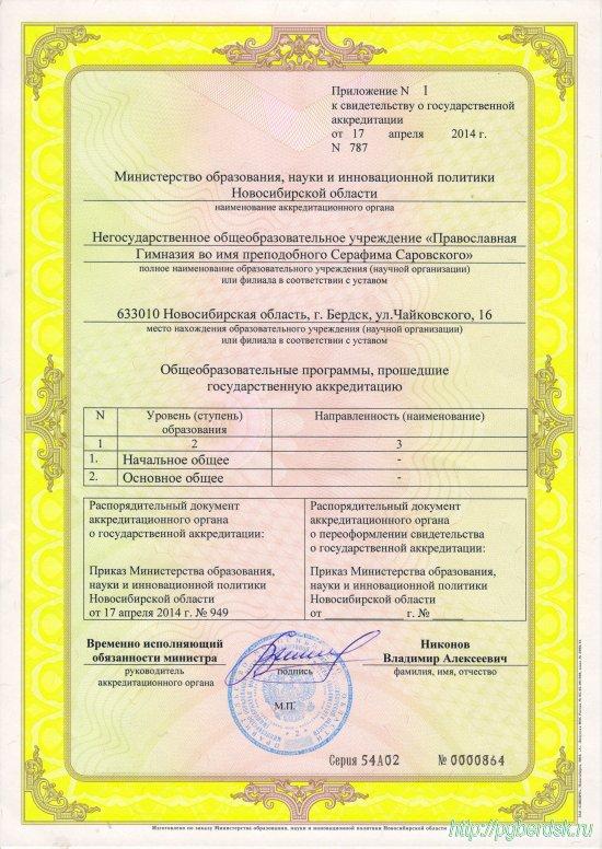 Гимназия получила свидетельство о государственной аккредитации