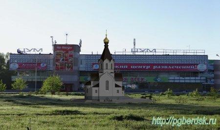 В рамках подготовки к 300-летию города Бердска предлагается ОБСУДИТЬ ДВА ВОЗМОЖНЫХ ВАРИАНТА СТРОИТЕЛЬСТВА ЧАСОВНИ