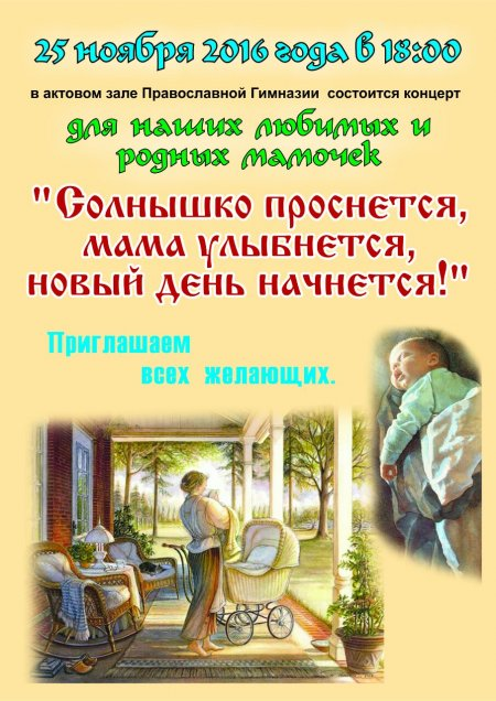 25 ноября в Гимназии состоится концерт посвященный Дню матери