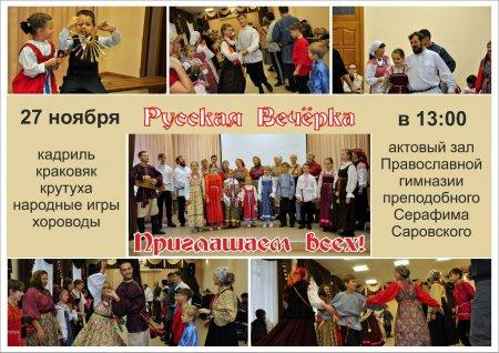 27 ноября в Гимназии состоится Русская вечёрка