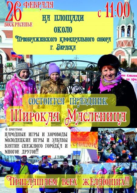 """26 февраля 2017 года, возле Преображенского собора состоятся народные гуляния """"Широкая Масленица"""""""