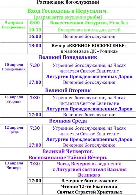 Расписание богослужений на Страстную седмицу и ПАСХУ