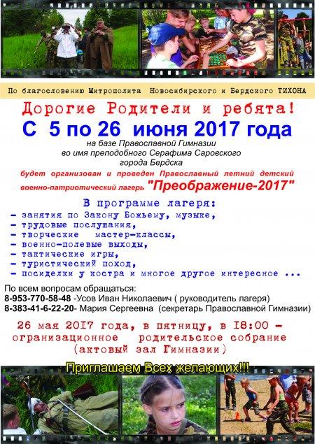С 5 по 26 июня 2017 года будет организован Православный, летний, детский, военно-патриотический лагерь «Преображение-2017»