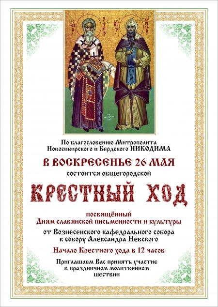 Крестный ход, посвященный Дням славянской письменности и культуры