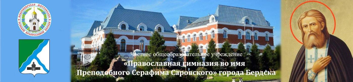 Православная гимназия во имя Преподобного Серафима Саровского
